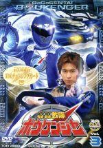 轟轟戦隊ボウケンジャー VOL.3(通常)(DVD)