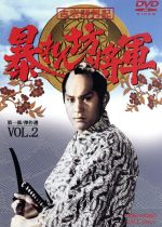 吉宗評判記 暴れん坊将軍 第一部 傑作選 VOL.2(通常)(DVD)
