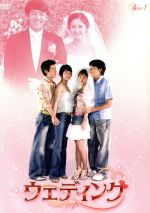 ウェディング DVD-BOX1(通常)(DVD)