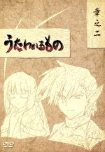 うたわれるもの DVD-BOX 章之二(三方背BOX付)(通常)(DVD)