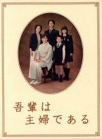 吾輩は主婦である DVD-BOX 上巻「みどり」(特典DVD1枚、特製BOX付)(通常)(DVD)