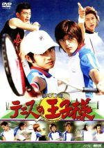 実写映画 テニスの王子様(通常)(DVD)