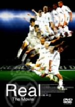 Real The Movie(通常)(DVD)