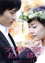 ラストダンスは私と一緒に DVD-BOX(通常)(DVD)