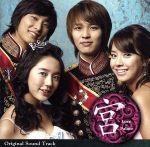 宮~Love in Palace オリジナル・サウンドトラック(DVD付)(DVD付)(通常)(CDA)