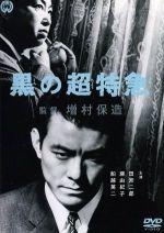 黒の超特急(通常)(DVD)
