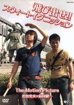 飛び出せ!!スウィートイグニッション The Motion Picture(通常)(DVD)