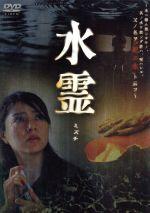 水霊 ミズチ(通常)(DVD)