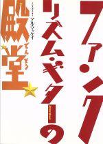 ファンク・リズム・ギターの殿堂(譜面2枚付)(通常)(DVD)