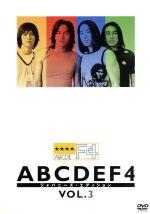 ABCDEF4 ジャパニーズ・エディション VOL.3(通常)(DVD)