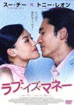 ラブ・イズ・マネー(通常)(DVD)