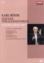 NHKクラシカルシリーズ カール・ベーム/ウィーン・フィルハーモニー管弦楽団 1977年日本公演(通常)(DVD)