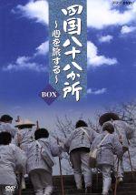 四国八十八か所~心を旅する~ DVD BOX(通常)(DVD)