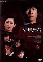 少年たち ③(通常)(DVD)