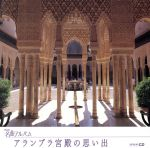 NHK名曲アルバム エッセンシャルシリーズ5 アルハンブラ宮殿の思い出 スペイン(1)(通常)(CDA)