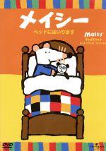 メイシー ベッドにはいります(通常)(DVD)