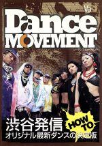 dance movement(通常)(DVD)