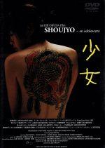 少女~an adolescent~(通常)(DVD)