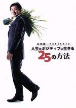 石田純一 Presents 人生をポジティブに生きる25の方法(通常)(DVD)