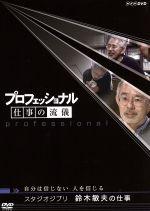 プロフェッショナル 仕事の流儀 スタジオジブリ 鈴木敏夫の仕事 自分は信じない 人を信じる(通常)(DVD)