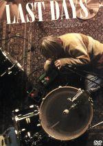 ラストデイズ(通常)(DVD)
