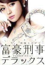富豪刑事デラックス DVD-BOX(通常)(DVD)