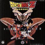 ドラゴンボールZ ヒット曲集5-光の旅-(通常)(CDA)