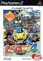 チョロQ HG4 アトラス・ベストコレクション(再販)(ゲーム)