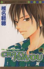 CRAZY FOR YOU(4)(マーガレットC)(少女コミック)