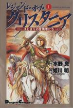 レジェンド・オブ・クリスタニア はじまりの冒険者たち(1)(電撃C)(大人コミック)