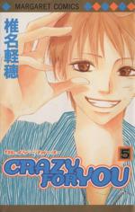 CRAZY FOR YOU(5)(マーガレットC)(少女コミック)
