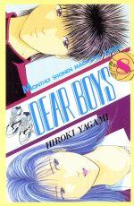 DEAR BOYS(8)月刊マガジンKC
