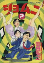 ショムニ(2)モーニングKC1175