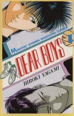 DEAR BOYS(1)月刊マガジンKC