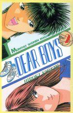 DEAR BOYS(2)月刊マガジンKC