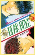 DEAR BOYS(5)月刊マガジンKC