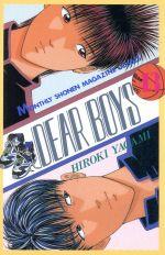 DEAR BOYS(13)月刊マガジンKC