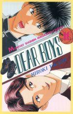 DEAR BOYS(16)月刊マガジンKC