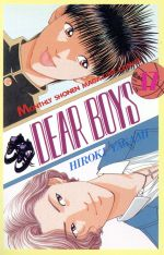 DEAR BOYS(17)月刊マガジンKC
