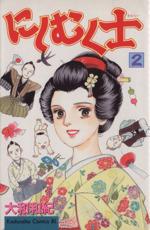 にしむく士(2)(ビーラブKC873巻)(少女コミック)