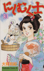 にしむく士(3)(ビーラブKC)(少女コミック)