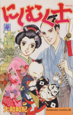 にしむく士(4)(ビーラブKC)(少女コミック)