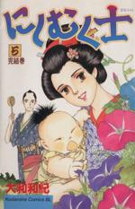 にしむく士(5)(ビーラブKC)(少女コミック)