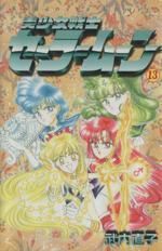 美少女戦士セーラームーン(13)(なかよしKC)(少女コミック)