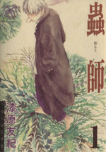 蟲師(1)(アフタヌーンKC)(大人コミック)