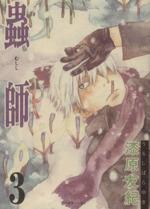 蟲師(3)(アフタヌーンKC)(大人コミック)