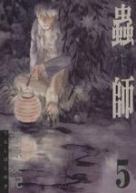 蟲師(5)(アフタヌーンKC)(大人コミック)