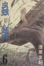 蟲師(6)(アフタヌーンKC)(大人コミック)