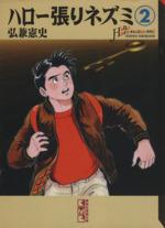 ハロー張りネズミ(文庫版)(2)講談社漫画文庫