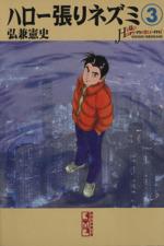 ハロー張りネズミ(文庫版)(3)講談社漫画文庫